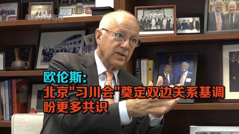 """欧伦斯:北京""""习川会""""奠定双边关系基调  盼更多共识"""