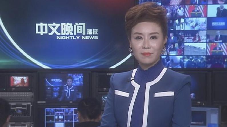 2017年11月09日中文晚间播报