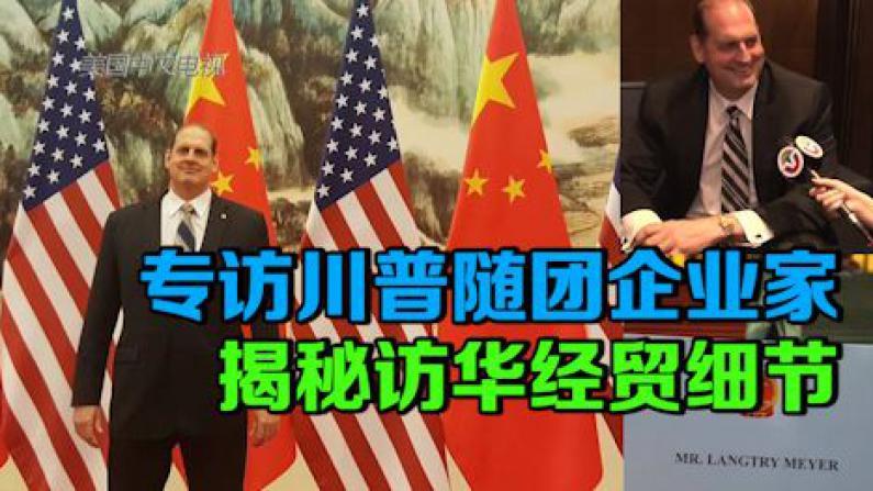 专访川普随团企业家 揭秘访华经贸细节