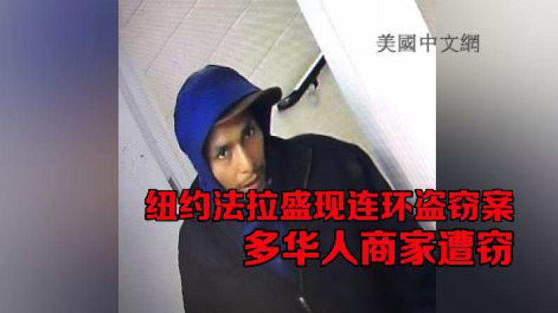 纽约法拉盛现连环盗窃案  多华人商家遭窃