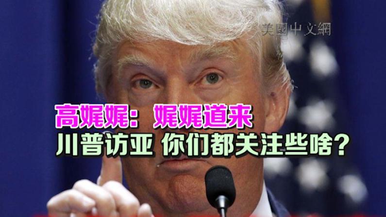 【高娓娓:娓娓道来】川普出访亚洲啦 不过你们都关注的啥?