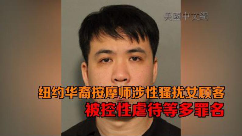 纽约华裔按摩师涉性骚扰女顾客  被控性虐待等多罪名