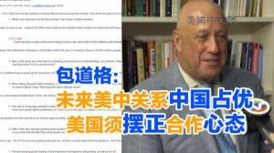 包道格:未来美中关系中国占优 美国须摆正合作心态