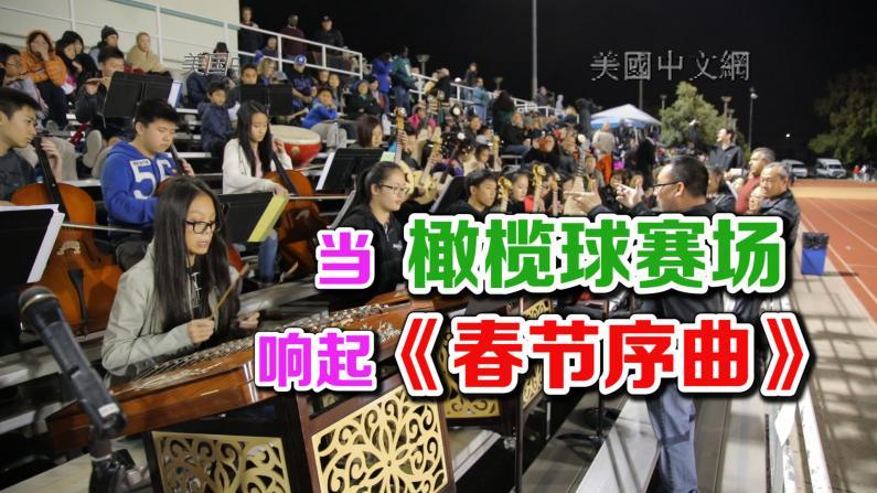 奥克兰长城青年民乐团:在橄榄球赛场奏起《春节序曲》
