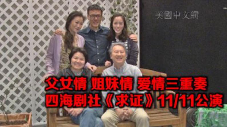 纽约四海剧社《求证》11/11公演 讲述父女情 姐妹情 爱情