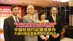 中国驻纽约总领馆举办大纽约地区教育界人士招待会