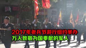 老兵节游行纽约举办 万人致敬为国奉献的军人