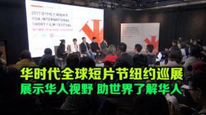 华时代全球短片节纽约巡展 展示华人视野助世界了解华人