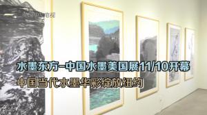 """""""水墨东方-中国水墨美国展""""华彩绽放纽约"""