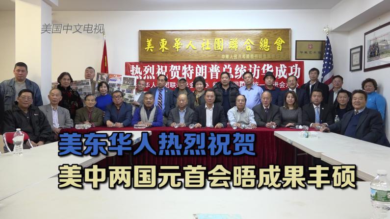 美东华人热烈祝贺美中两国元首会晤成果丰硕