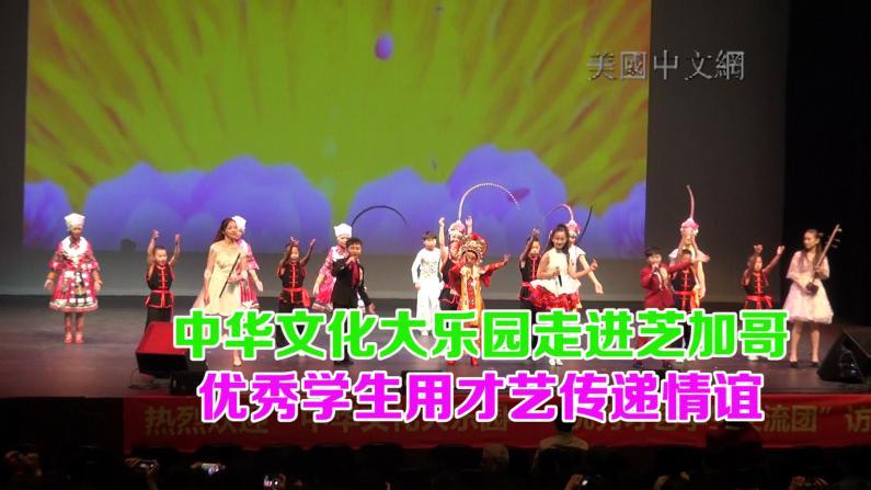 中华文化大乐园走进芝加哥 优秀学生用才艺传递情谊
