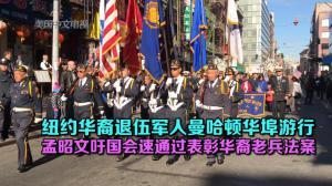 纽约华裔退伍军人曼哈顿华埠游行  孟昭文吁国会速通过表彰华裔老兵法案