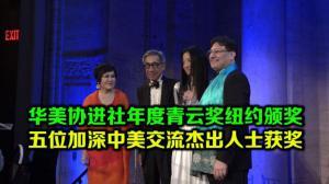 华美协进社纽约颁奖  五位加深中美交流人士获奖