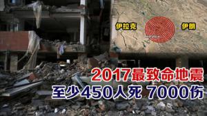 2017最致命地震 至少450人死 7000伤