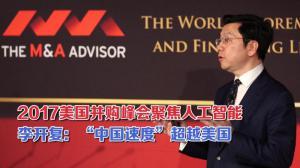 美国并购峰会 李开复:人工智能中国超越美国