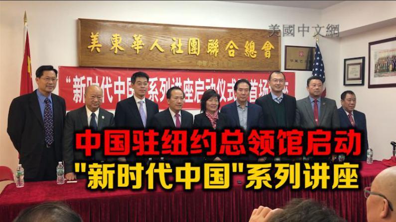 """中国驻纽约总领馆启动""""新时代中国""""系列讲座"""