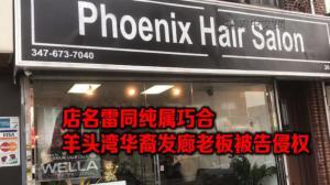 华女开发廊店名雷同起争端 律师:原告若无注册商标不构成侵权