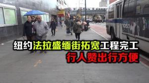 纽约法拉盛缅街拓宽工程完工 行人赞出行方便