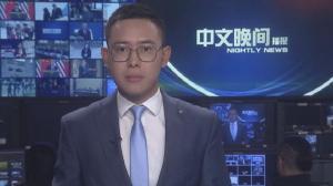 2017年11月13日中文晚间播报