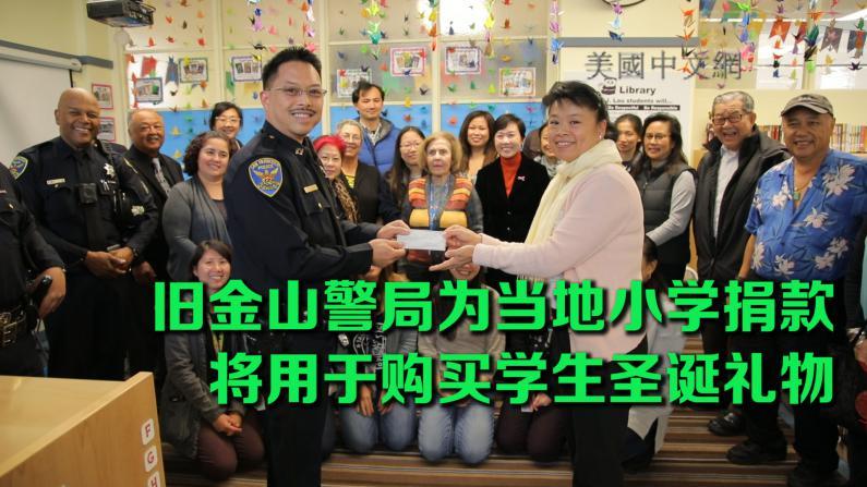 旧金山警局为当地小学捐款 将用于购买学生圣诞礼物