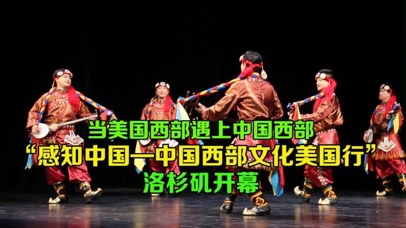 """""""2017感知中国·中国西部文化美国行""""系列活动洛杉矶开幕"""