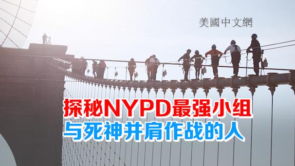 探秘NYPD最强小组 与死神并肩作战