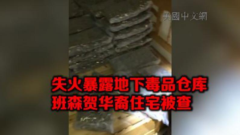 纽约班森贺华裔住宅失火 地下室存大量毒品被曝光