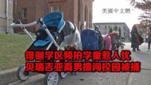 亚裔男徘徊纽约贝瑞吉学校 频拍学童惹家长担忧