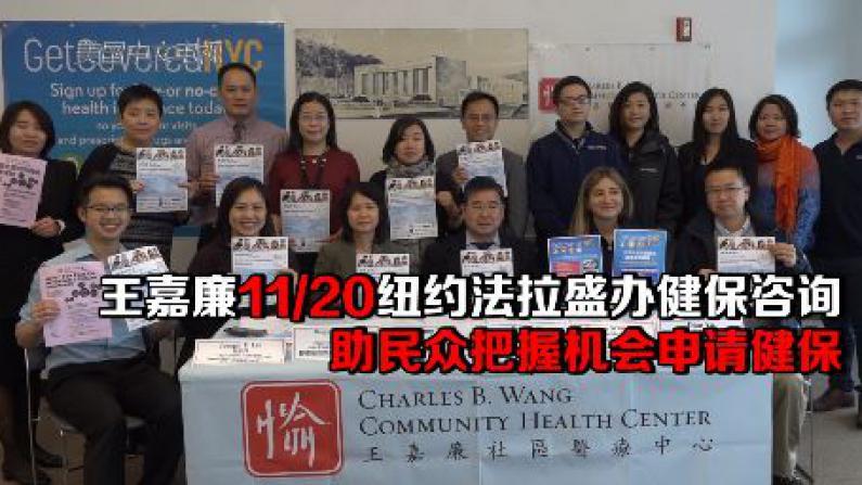 王嘉廉11/20纽约法拉盛办健保咨询 助民众把握机会申请健保