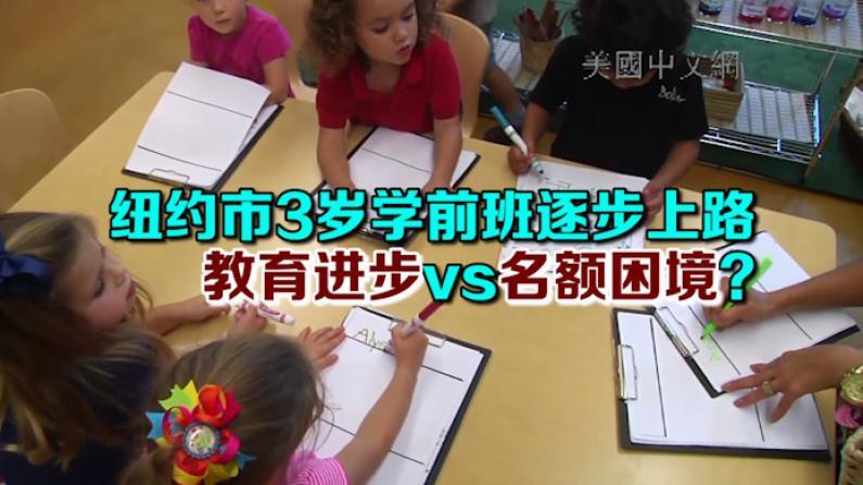 纽约市计划推进3岁学前班 经费不足名额紧张如何应对?