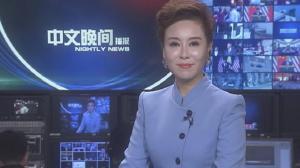 2017年11月14日中文晚间播报