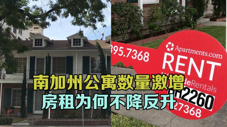 南加州公寓房数量激增 房租为何不降反升?
