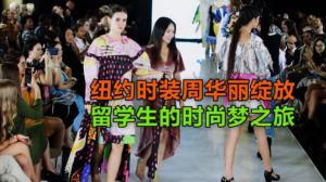 纽约时装周华丽绽放 留学生的时尚梦之旅