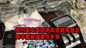 纽约布鲁克林班森贺毒窝再被抄  两华男被捕毒品缴获超20磅