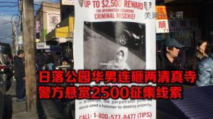 纽约日落公园两座清真寺遭破坏 警方悬赏2500缉拿亚裔男嫌犯