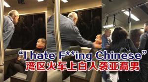 "I hate F**ing Chinese" 湾区火车上白人袭亚裔男