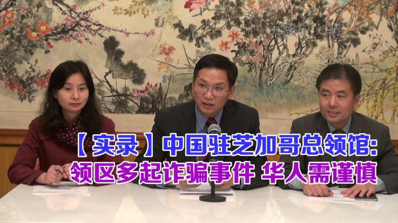 【实录】中国驻芝加哥总领馆: 领区多起诈骗事件 华人需谨慎