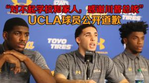 UCLA球员为在中国盗窃公开道歉 被无限期禁赛