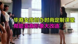 华裔女孩创办时尚定制课堂 帮助亚裔形象大改造