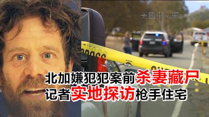 北加嫌犯犯案前杀妻藏尸 记者实地探访枪手住宅