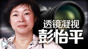 彭怡平:女人的房间