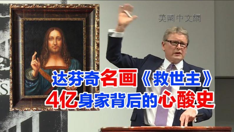 达芬奇名画《救世主》 4亿身家背后的心酸史