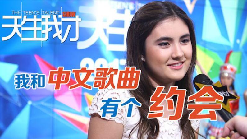 天生我才:我和中文歌曲有个约会