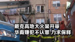 纽约布鲁克林纵火致死案开审 华裔嫌犯不认罪 争取保释