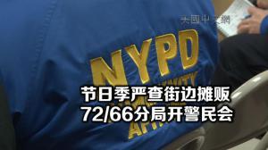 纽约市警66/72分局合开警民会  强调节日季安全 解答民众疑问