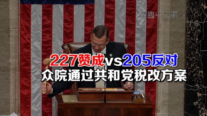 共和党税改方案联邦众院过关 重税州议员不满