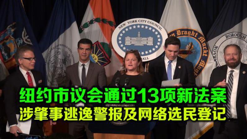 纽约市议会通过13项新法案 涉肇事逃逸警报及网络选民登记