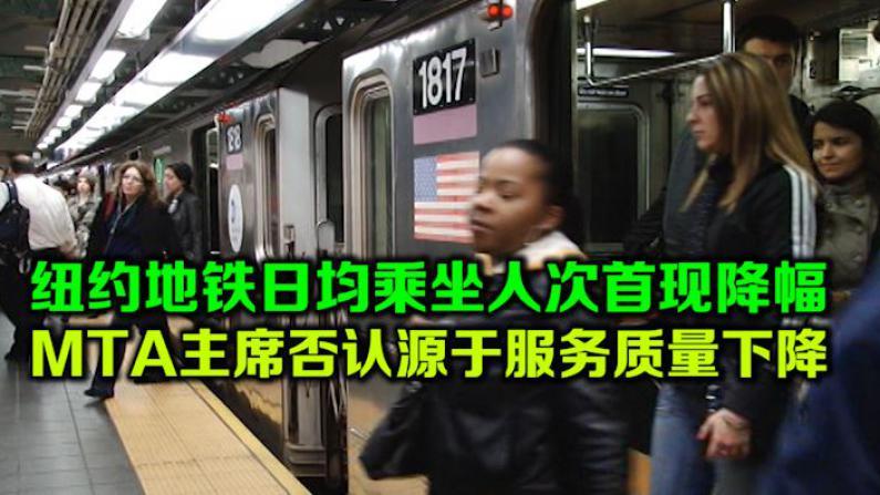 纽约地铁日均乘坐人次首现降幅 MTA主席否认源于服务质量下降