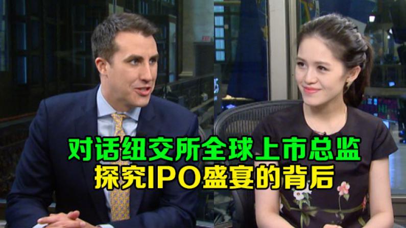 专访纽交所二把手 兼谈他眼中的中国CEO们