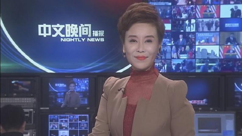 2017年11月16日中文晚间播报